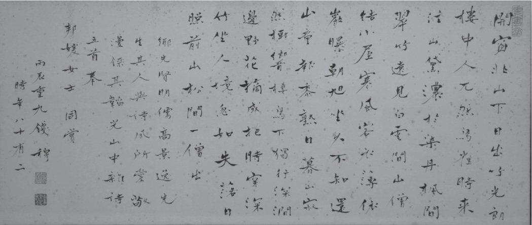 錢穆多年前送給齊邦媛的書法,齊再轉贈中研究永久收藏。 (允晨文化提供)