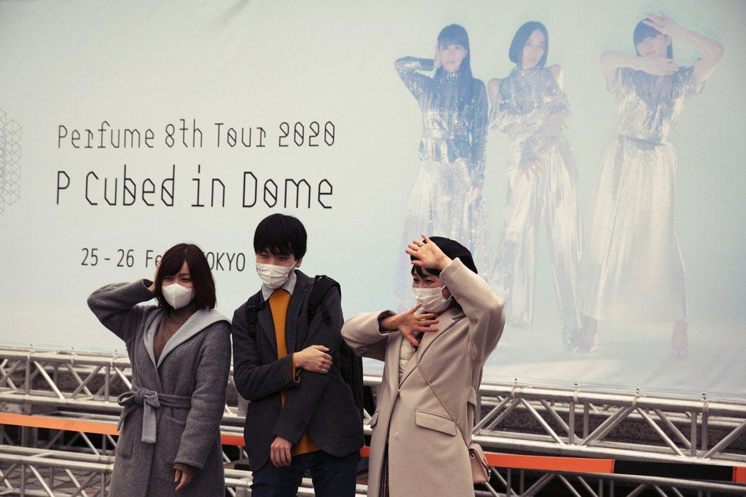 圖為原訂2月25、26日在東京舉辦的Perfume演唱會,也臨時因為疫情緣故而取...