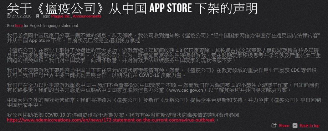開發團隊完整聲明/圖片截自Ndemic Creations官方網站