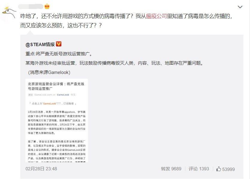針對《瘟疫公司》從中國區 App Store 以及 Steam 下架的狀況,微博...