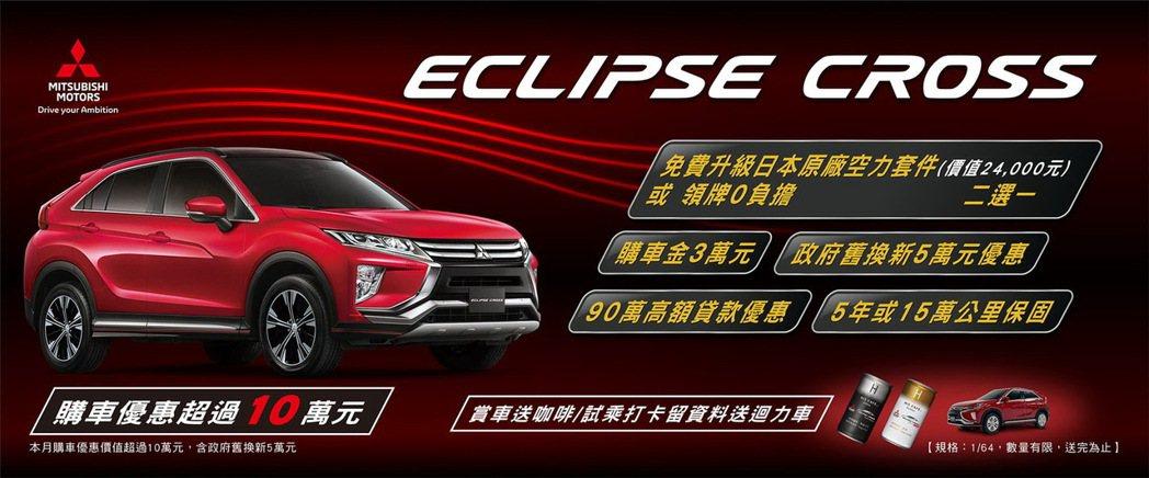 本月入主ECLIPSE CROSS任一車款,享3萬元購車金、免費升級日本原廠空力...