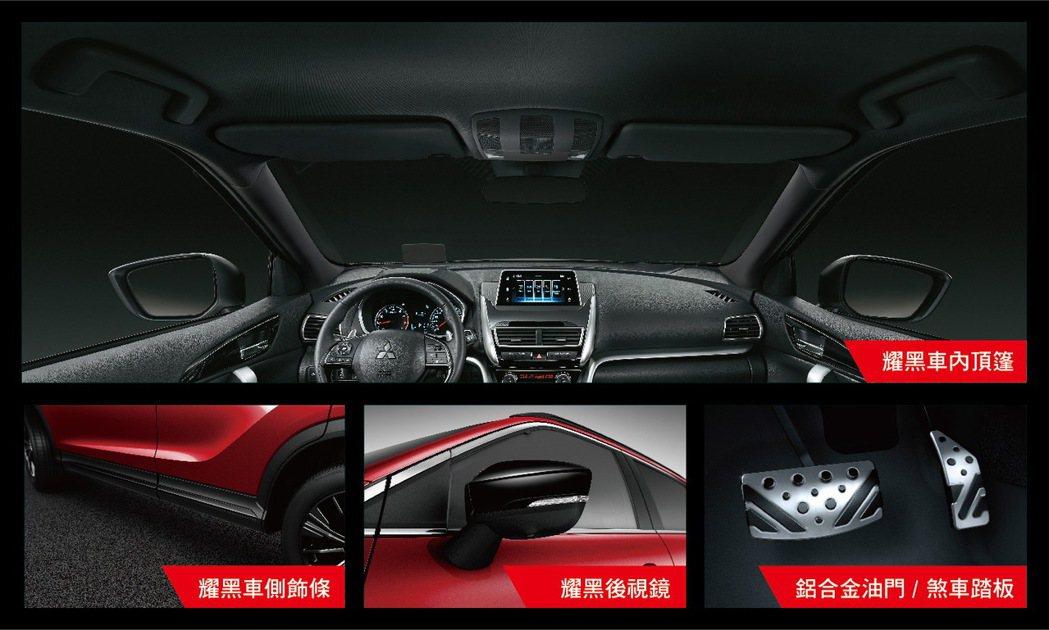 專屬個性化BLACK Edition式樣外觀內裝。 圖/中華三菱提供