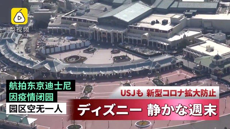 為了防止新冠肺炎(COVID-19)疫情擴散,日本兩大旅遊景點東京迪士尼樂園以及大阪環球影城宣布自2月29日起休業。日本媒體空拍畫面曝光,顯示周末向來人潮洶湧的兩大主題樂園,罕見的空無一人。梨視頻