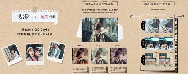 玩美移動攜手Queen Shop,推出「越南河內旅拍企劃」。圖/玩美移動提供