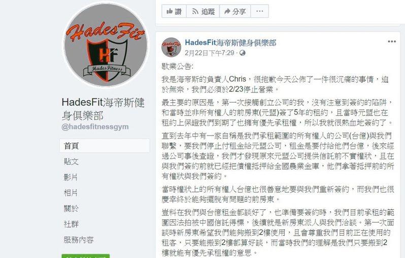北投HadesFit海帝斯健身俱樂部上月22日在臉書粉絲頁無預警宣布停業,北市府法務局昨發消費警訊,提醒消費者辦理退費。 圖/取自海帝斯健身俱樂部臉書粉絲頁