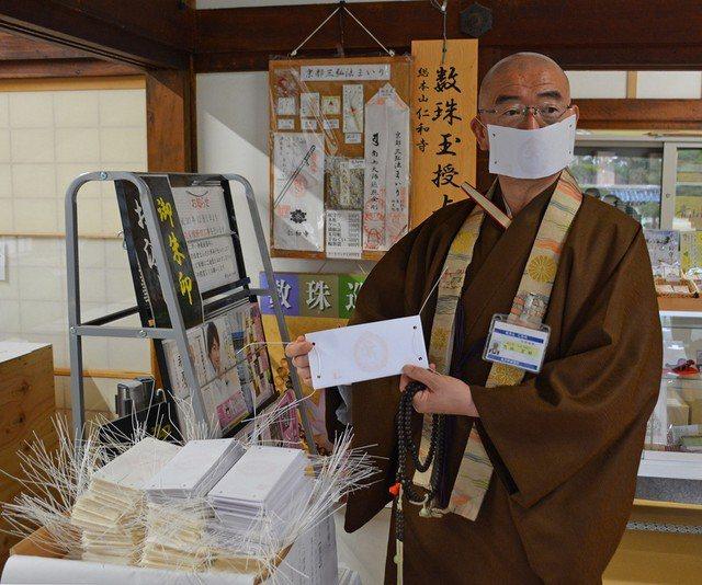 京都仁和寺執行長吉田正裕決定自三月一日起發放宗教用的「覆面」,推廣戴口罩的重要性。圖/ Maidonanews