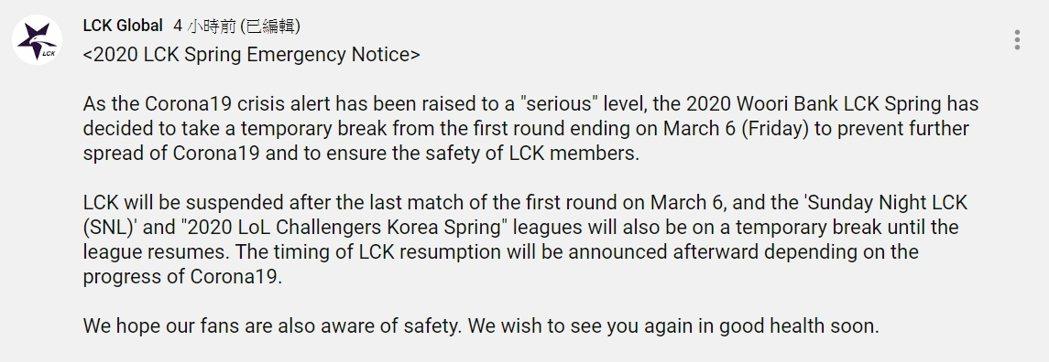 LCK暫時停賽公告/圖片截自Youtube