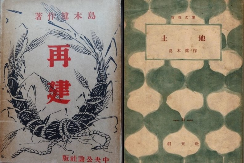 島木健作作品《再建》、《土地》。 圖/作者提供
