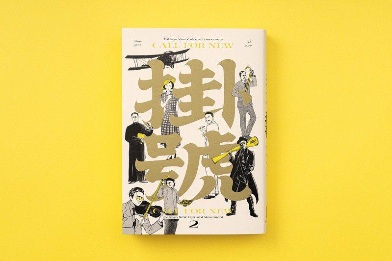 書名:《掛號2》 作者:劉玟苓  出版社:臺北市政府文化局 出版時間:2019年10月01日