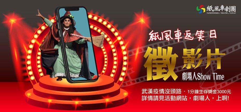 紙風車劇團因率台灣劇團之先推出「線上劇場」──紙風車返笑日,要讓演員用自身的創意線上演出,憑本事爭取生活費。圖/紙風車提供