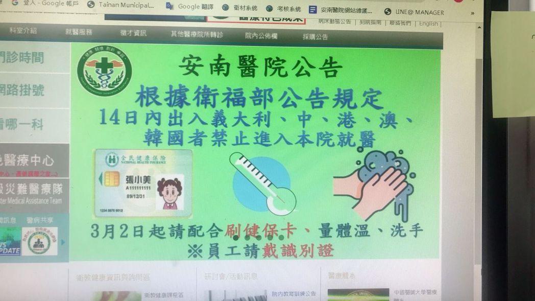台南市立安南醫院的門口張貼告示,禁止從韓國等國返台民眾在14天進入醫院。圖/醫院...