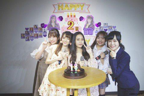 女團「AKB48 Team TP」受到新冠肺炎疫情波及,1個月15場活動全遭取消,面對每月1次的生日粉絲會,成員及公司格外小心翼翼,做足防疫措施並且管制入場人數。2月壽星曾詩羽、林倢則邀來團員張羽翎...