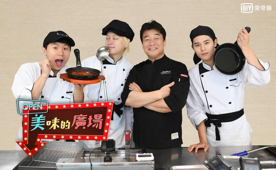 名廚白種元(右二)率藝人們一起做料理。圖/愛奇藝台灣站提供