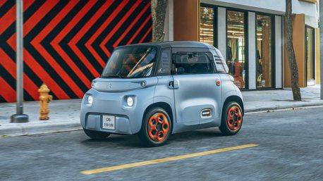 超迷你電動車Citroën Ami巴黎流行中 不用駕照就能開!