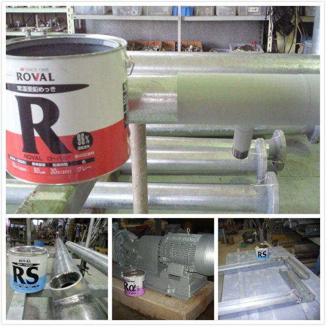 行銷全球65年的日本第一大品牌ROVAL冷鍍鋅防鏽塗料,具10年超強防鏽功效,其...