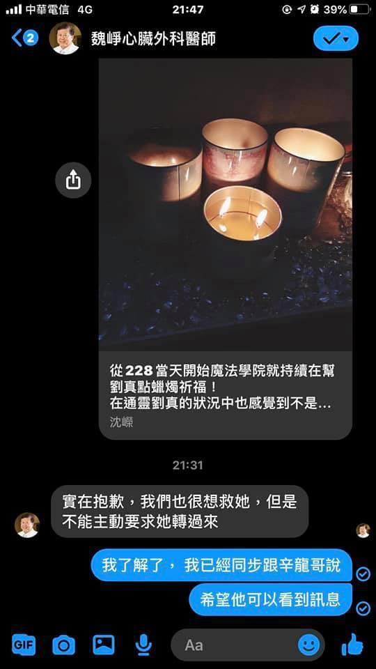 沈嶸的弟子與心臟外科醫師魏崢私訊內容。 圖/擷自沈嶸臉書