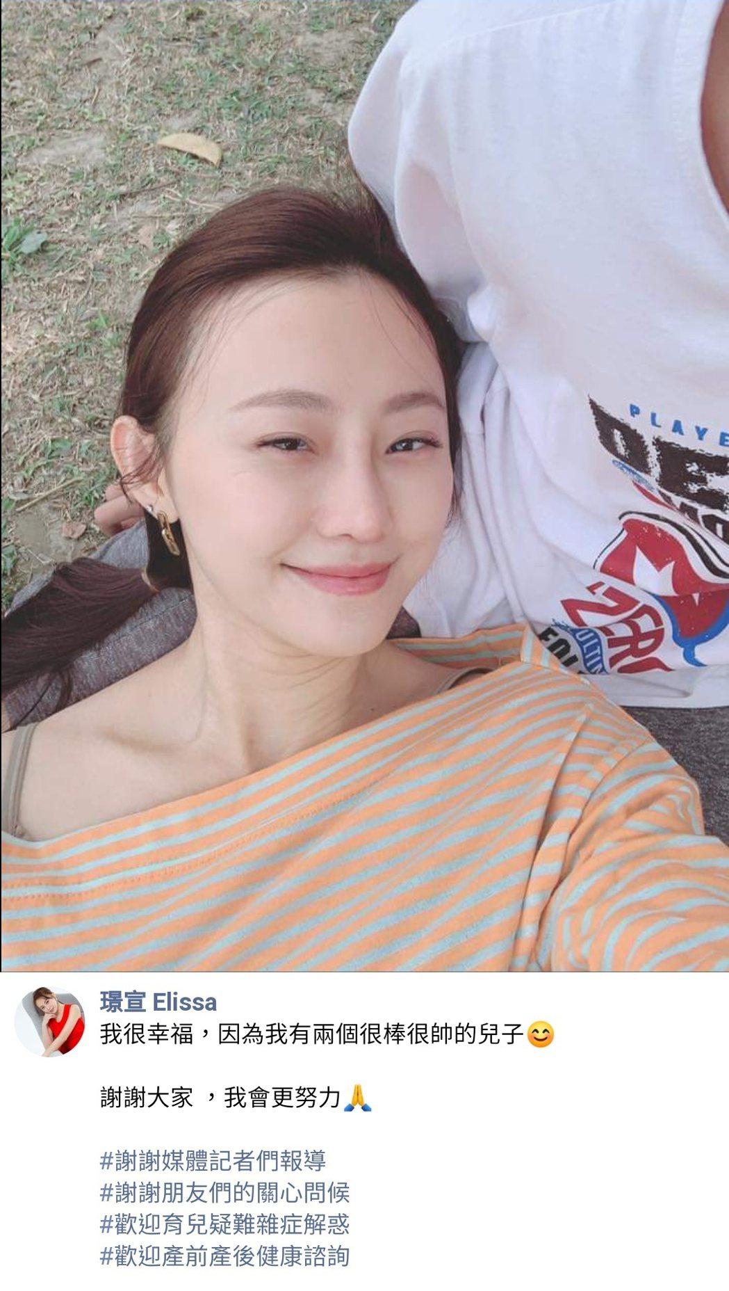 璟宣認了離婚且有兩個兒子。 圖/擷自璟宣臉書
