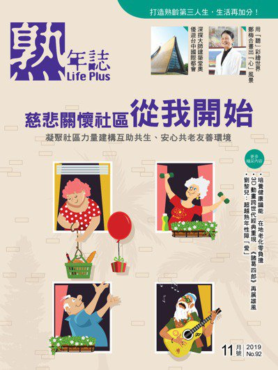 《熟年誌2019年11月號(NO.92)》 圖/熟年誌提供