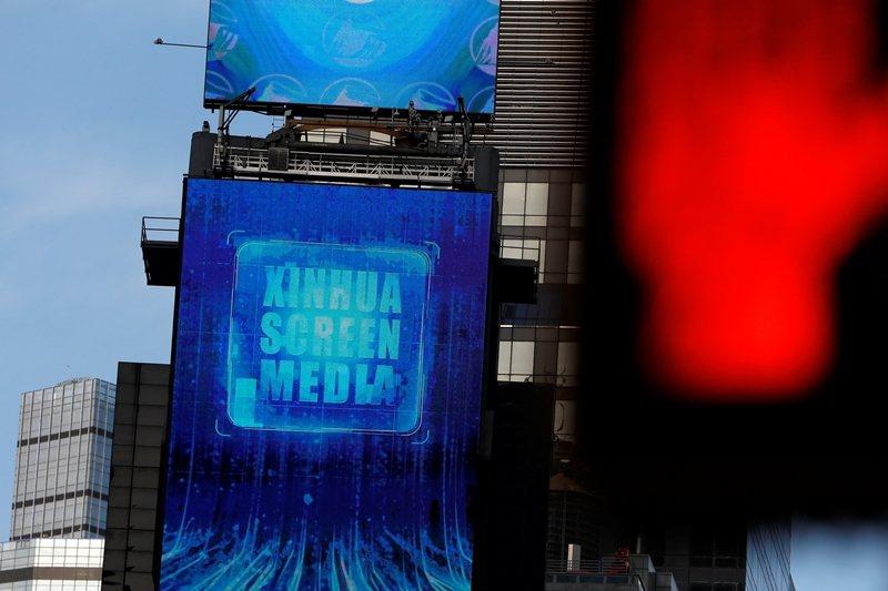 美國國務院表示《新華社》等媒體必須在3月6日前告知被裁減的員工名單。圖為位於紐約時代廣場的《新華社》廣告。 圖/路透社