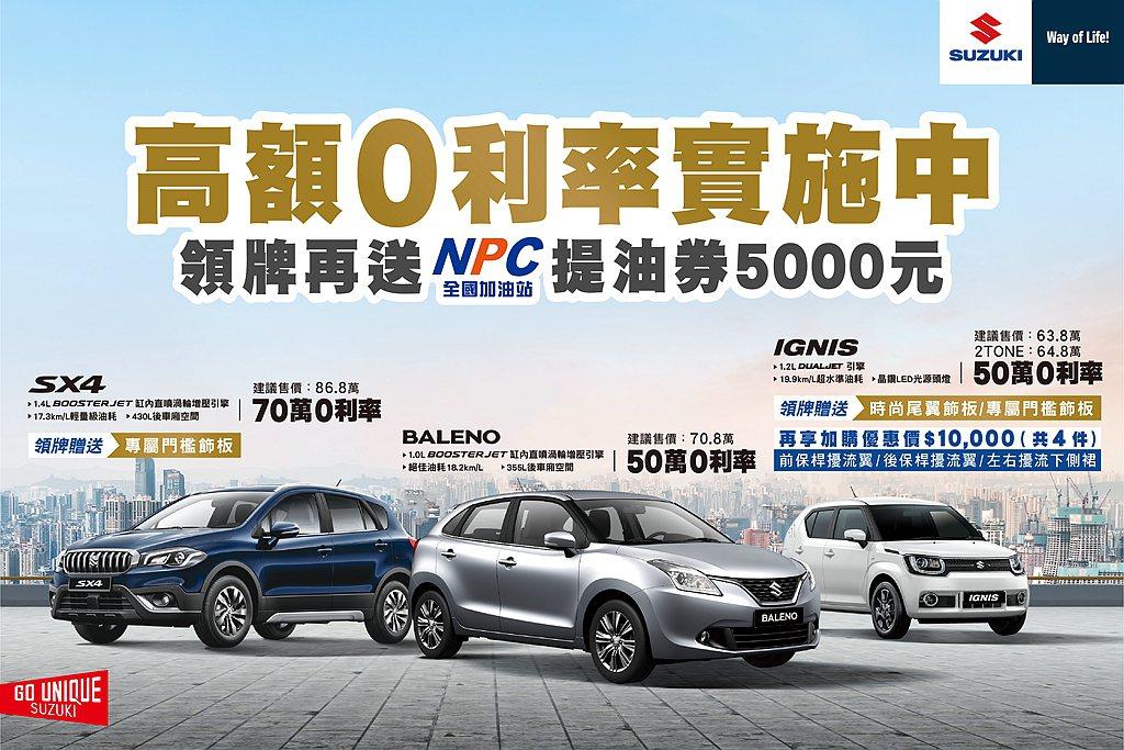 Taiwan Suzuki針對現有販售陣容推出新促銷方案。 圖/Suzuki提供