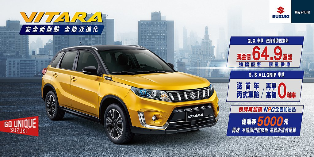 Suzuki Vitara GLX車型政府補助舊換新現金價64.9萬起;S及S ...
