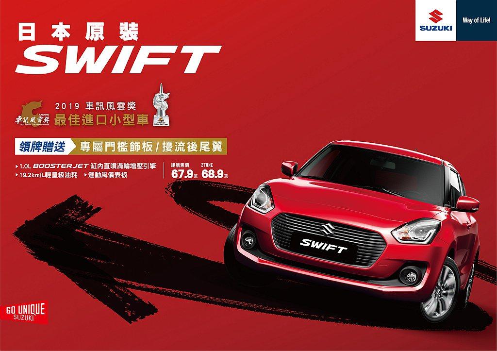 只要在本月底完成領牌,Suzuki Swift加贈提供「擾流後尾翼」及「SWIF...
