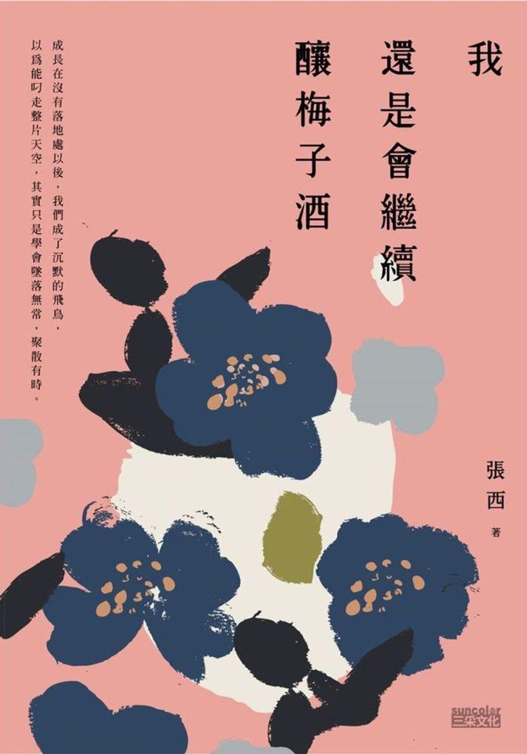 書名:《我還是會繼續釀梅子酒》作者:張西出版社:三采文化出版時間:2...