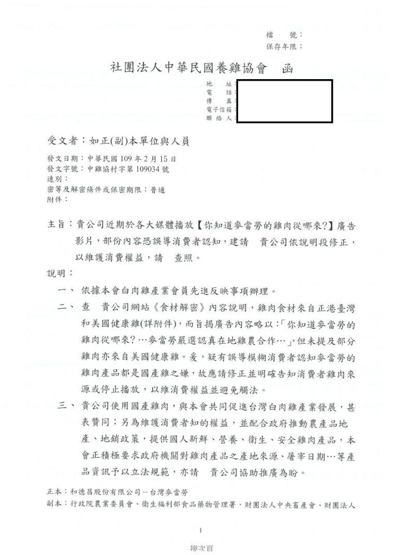 雞農認為麥當勞廣告有誤導消費者之嫌,日前中華民國養雞協會發文給麥當勞要求修正。圖...