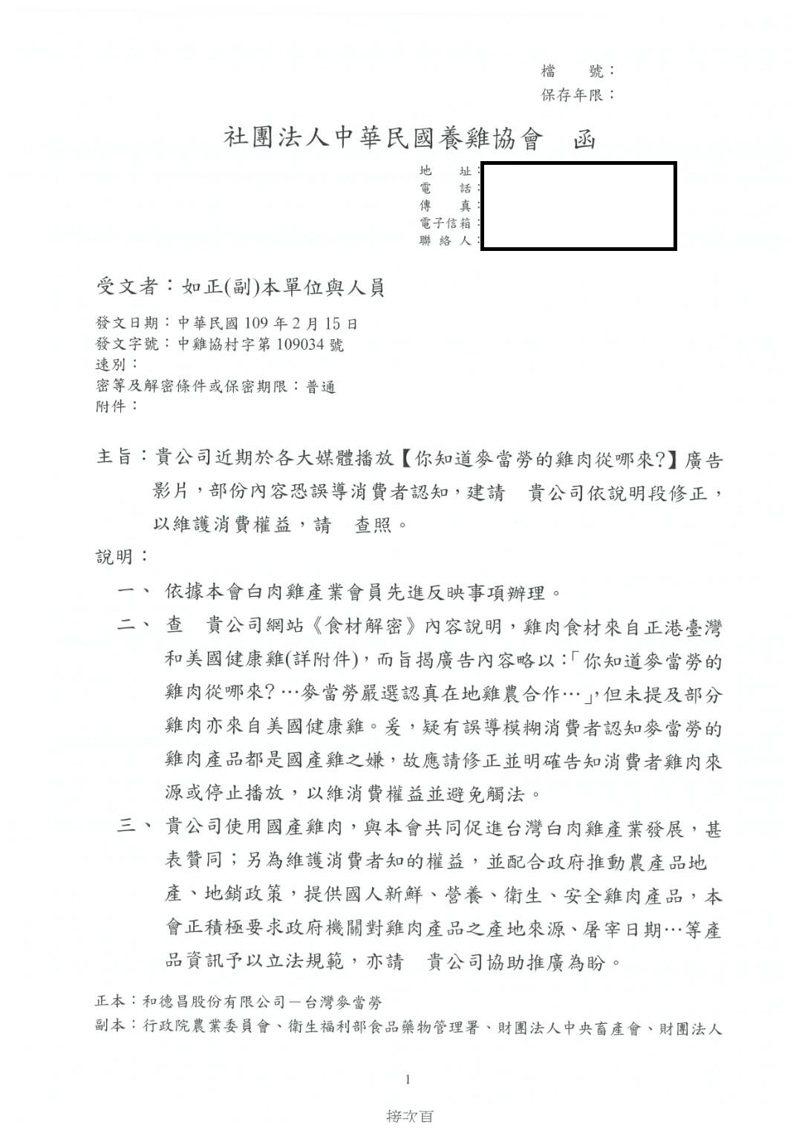 雞農認為麥當勞廣告有誤導消費者之嫌,日前中華民國養雞協會發文給麥當勞要求修正。圖/雞農提供