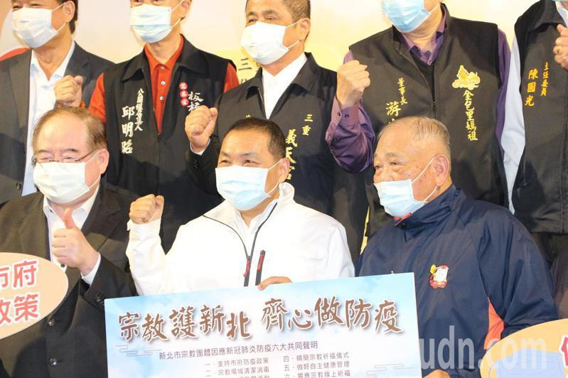 新北市長侯友宜表示,宗教團體在年後已進行防疫作業一段時間,大家警覺性非常高。記者胡瑞玲/攝影