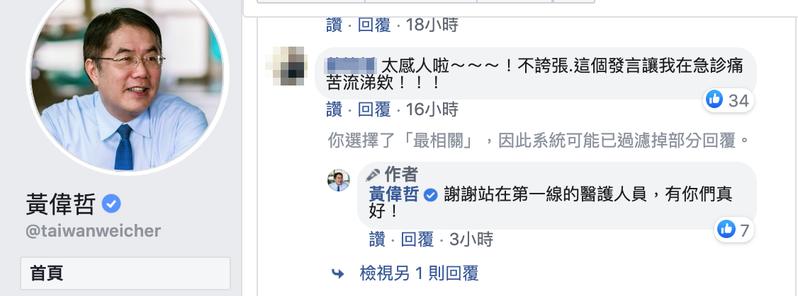針對大邱返台女童求打預防針卻被三家醫院拒絕,台南市長黃偉哲昨天特地拍影片po上臉書,表示自己支持大醫院全力防疫,被網友讚爆。圖/翻攝自黃偉哲臉書