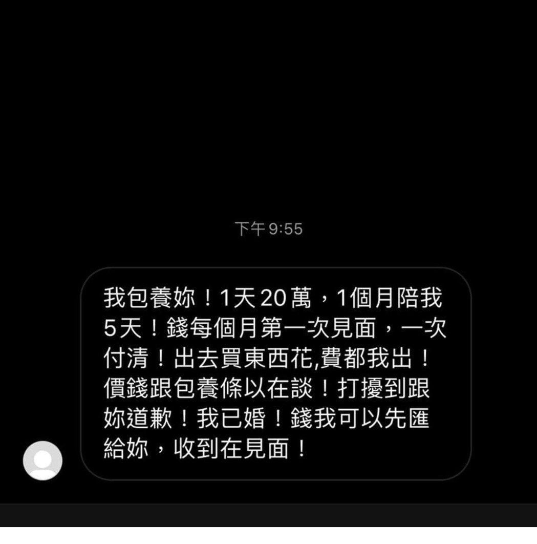 陳小菁收到無聊男子的包養私訊。圖/摘自臉書