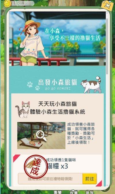 《小森生活》小森旅貓遊戲畫面。圖/橘子提供