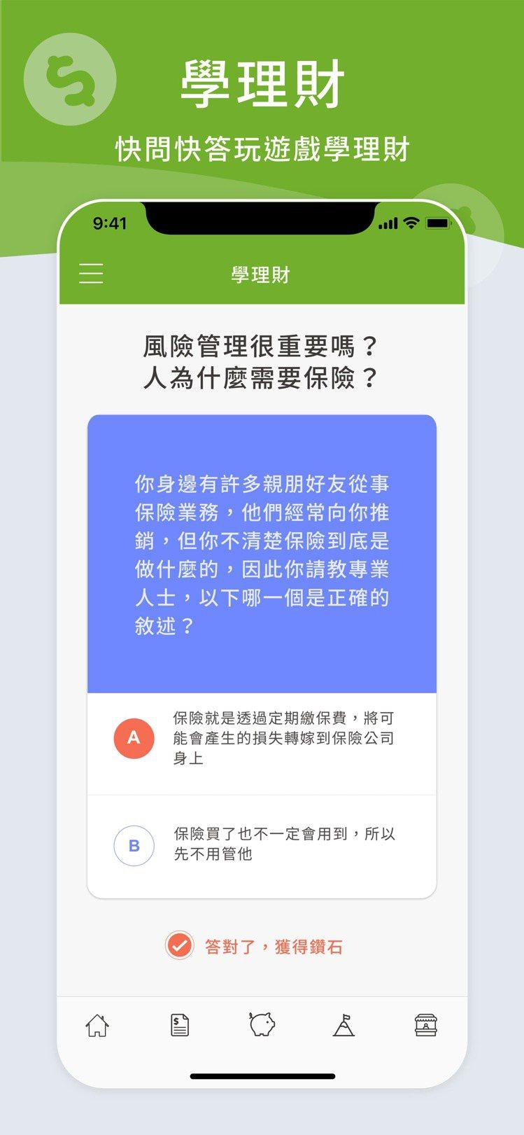 「friDay 57」App內建「學理財」功能,透過客製化理財題目與AI分析,幫...
