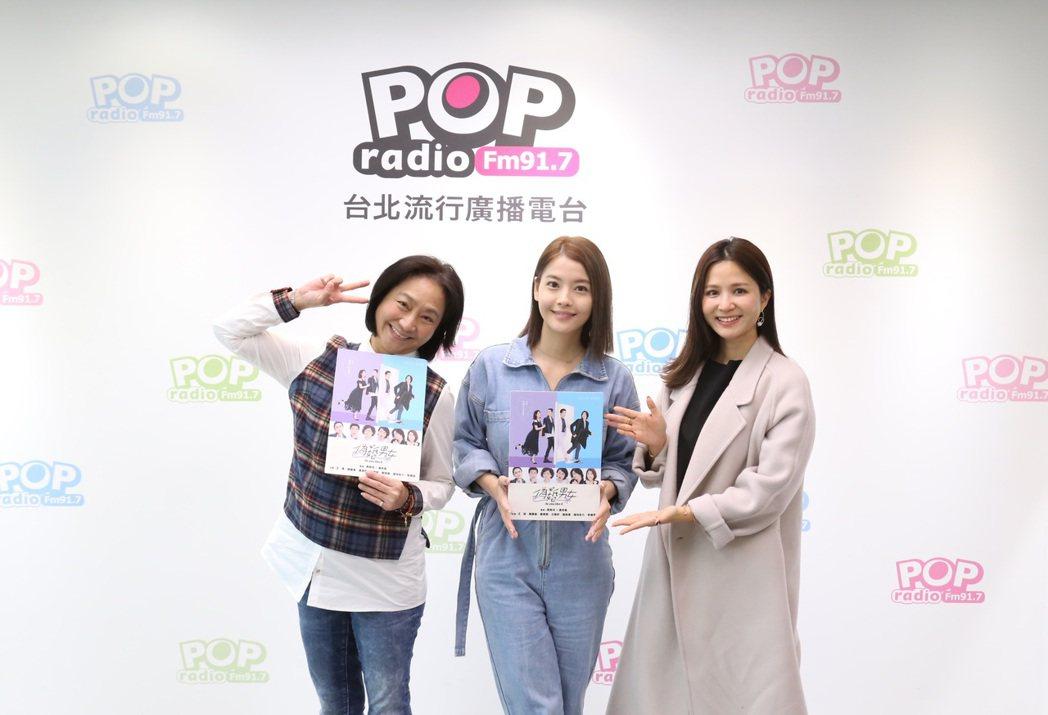 吳怡霈(右起)請來王樂妍、楊麗音分享舞台劇的幕後故事。圖/POP Radio提供