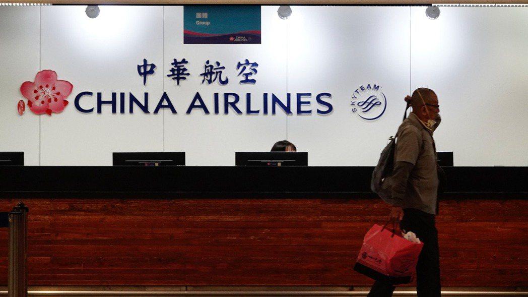 新冠疫情衝擊,日前華航宣布主管減薪10%。 報系資料照