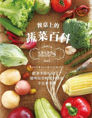 餐桌上的蔬菜百科:跟著季節吃好菜!聰明採買輕鬆料理的全食材事典(全新增訂版)。 ...
