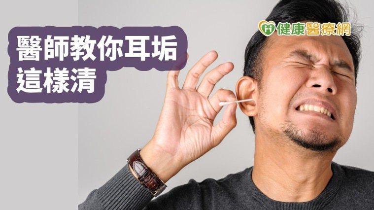 耳鼻喉科醫師表示,耳多本身就有清除耳垢的功能,大部分的耳垢不用清,使用棉花棒可能...