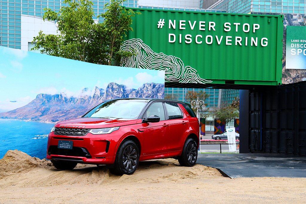 小改款Land Rover Discovery Sport正式在台發表上市。 記...
