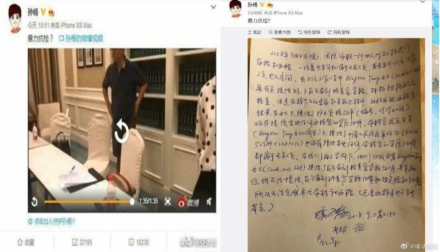 孫楊貼出爭議事件當日,與藥檢團隊共同簽下的文件。 圖/微博