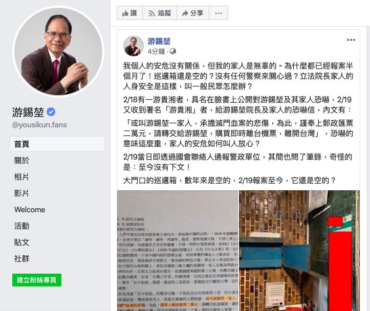 立法院長游錫堃4日深夜在臉書發文,痛批台北警察局。圖/翻攝游錫堃臉書