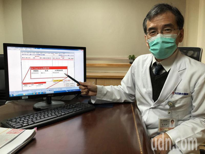 光田綜合醫院教研副院長暨腎臟內科醫師張家築表示,光田建構肺部X光AI智能輔助判讀系統,成為醫師們的強力小助手,提醒異常狀況,減輕醫護單一承受、不可出錯的防疫壓力。記者游振昇/攝影