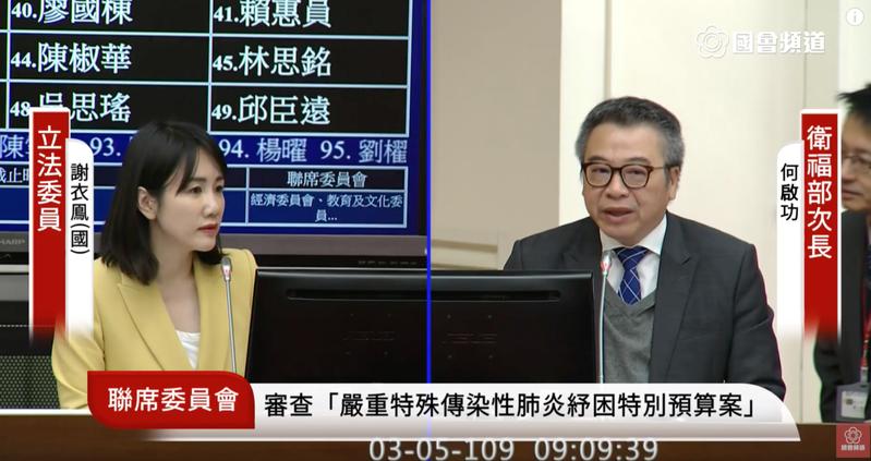 國民黨立委謝衣鳯(左)。圖/取自國會頻道Youtube