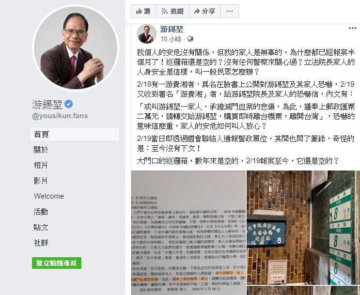 立法院長游錫堃在臉書貼文指遭恐嚇,刑事局已查獲涉案的游姓老翁,依恐嚇罪嫌函送法辦。圖/翻攝自游錫堃臉書