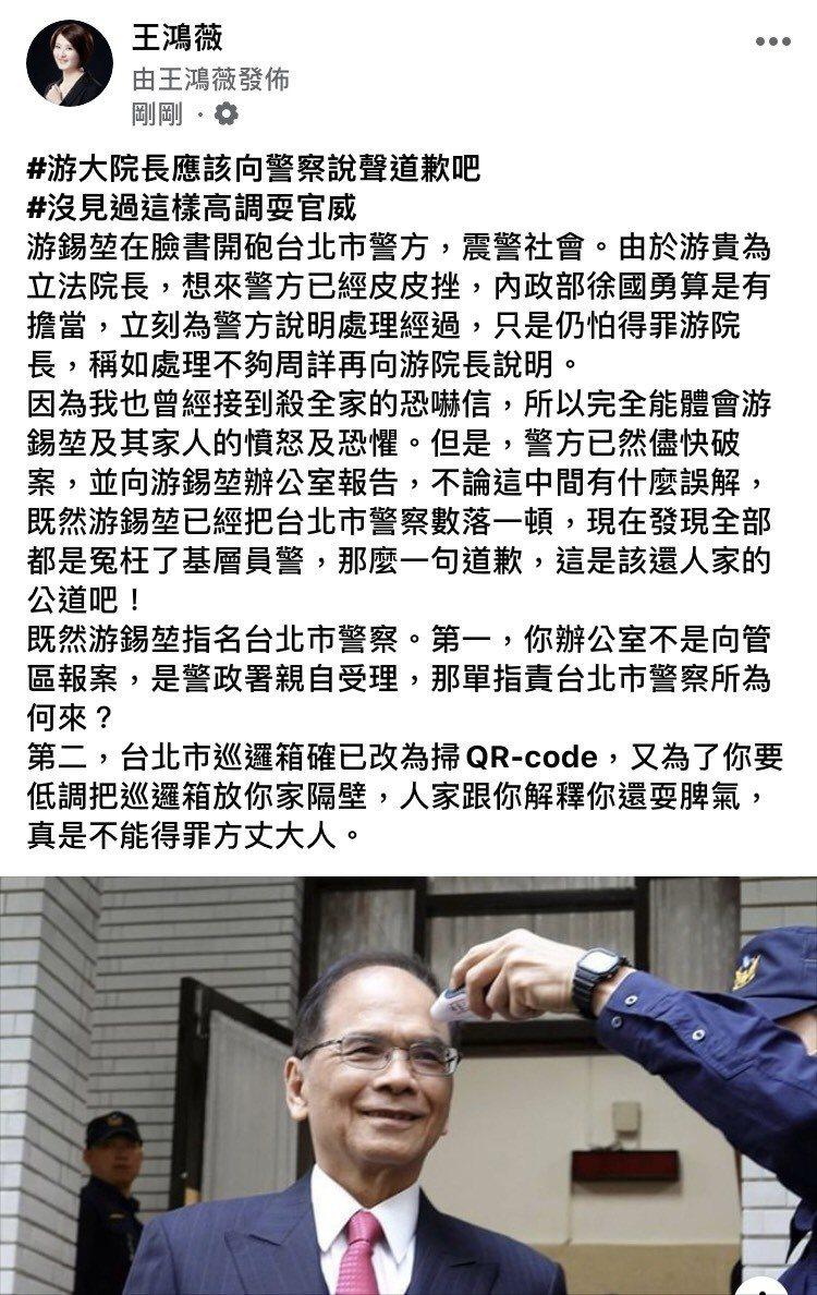 王鴻薇說,警方已然儘快破案,並向游錫堃辦公室報告,不論這中間有什麼誤解,既然游錫堃已經把台北市警察數落一頓,現在發現全部都是冤枉了基層員警,那麼一句道歉,這是該還人家的公道吧。圖/擷取自王鴻薇臉書