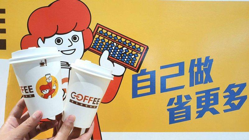 全聯於3月8日婦女節推出OFF COFFEE熱拿鐵20元優惠。圖/全聯福利中心提供