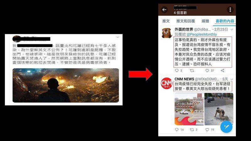 網路流傳新冠肺炎假訊息,自稱台灣醫師指有2萬多個病例,或稱花蓮縣到處都是屍體,刑事局懷疑是大陸人士貼文。記者李奕昕/翻攝