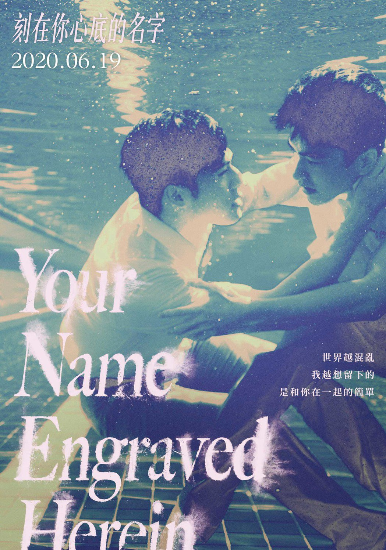 「刻在你心底的名字」國際版海報視覺曝光。圖/氧氣電影提供