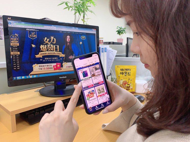 momo購物網「38女力節」暖身慶分波段推出眾多優惠。圖/momo購物網提供
