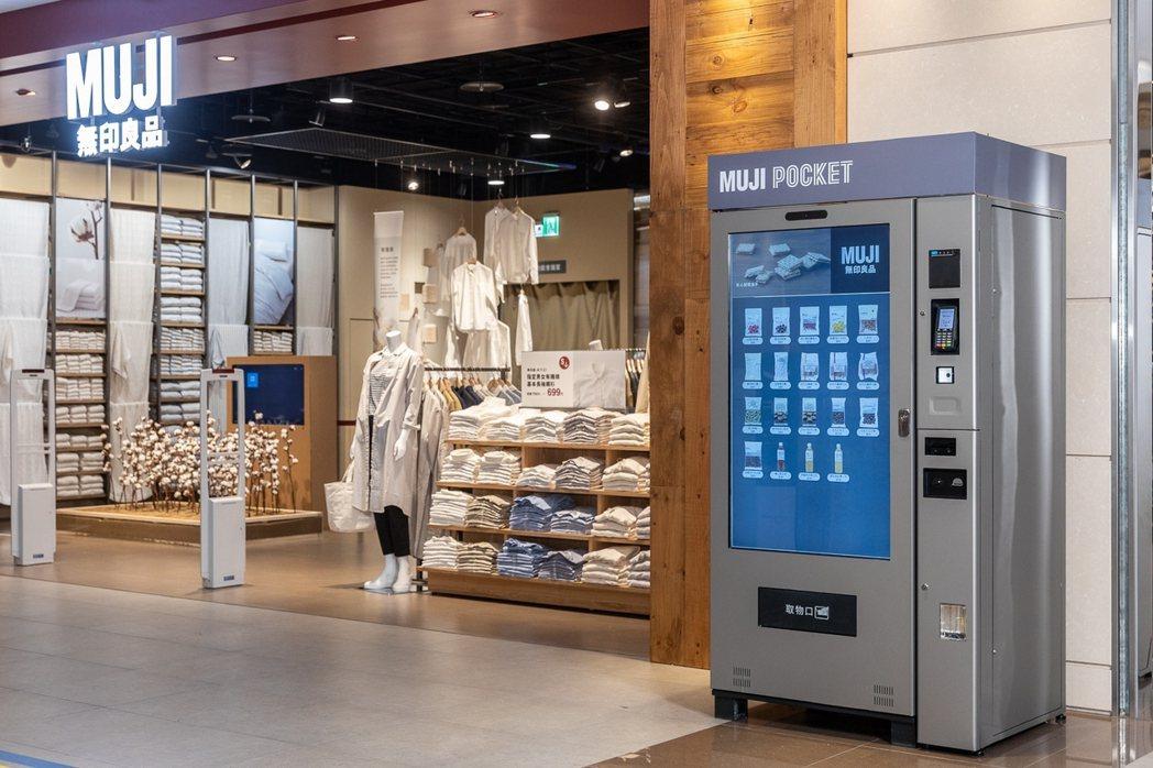 台灣無印良品今年首度推出MUJI POCKET自動販賣機服務。業者/提供